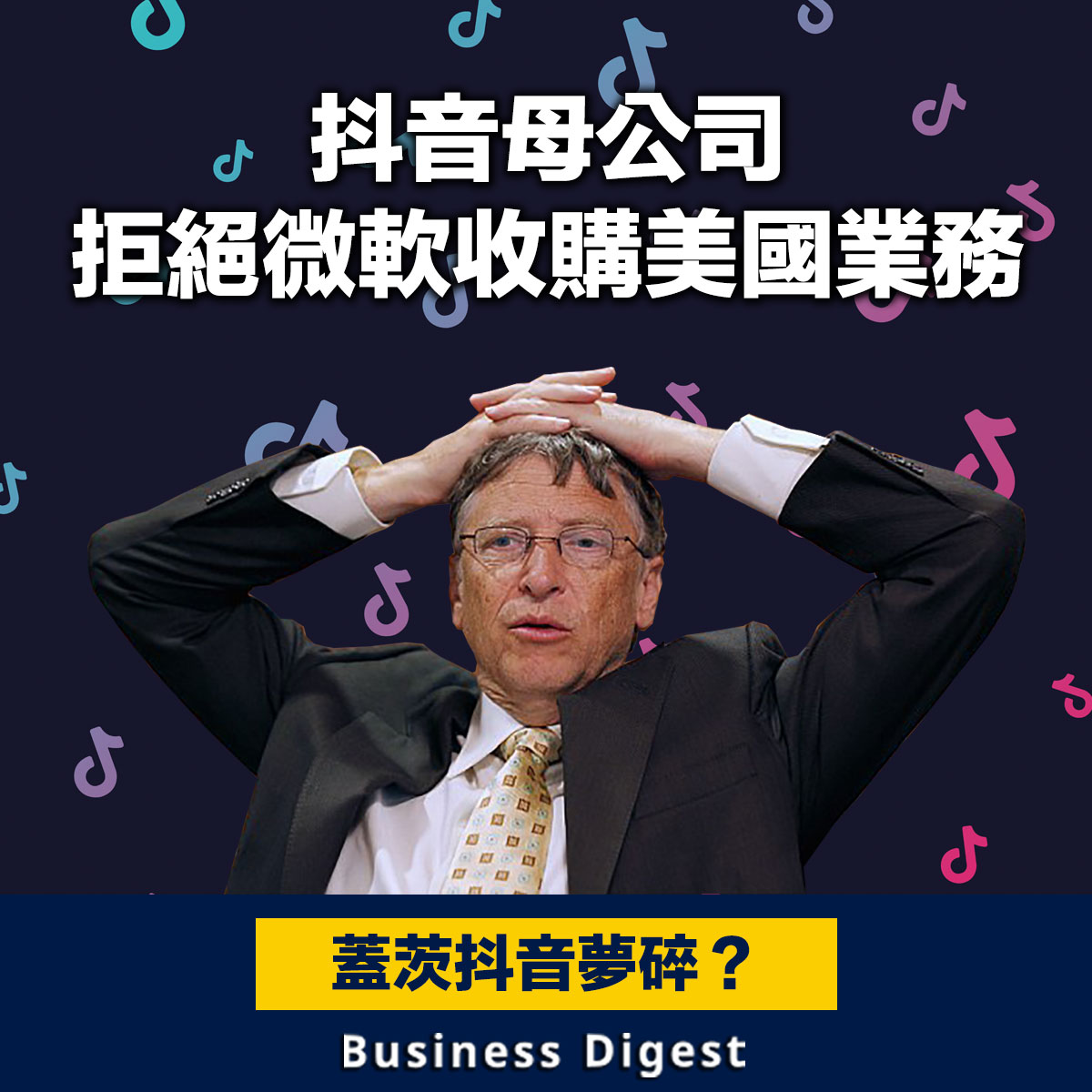 【商業熱話】抖音母公司拒絕微軟收購美國業務,甲骨文或成贏家?