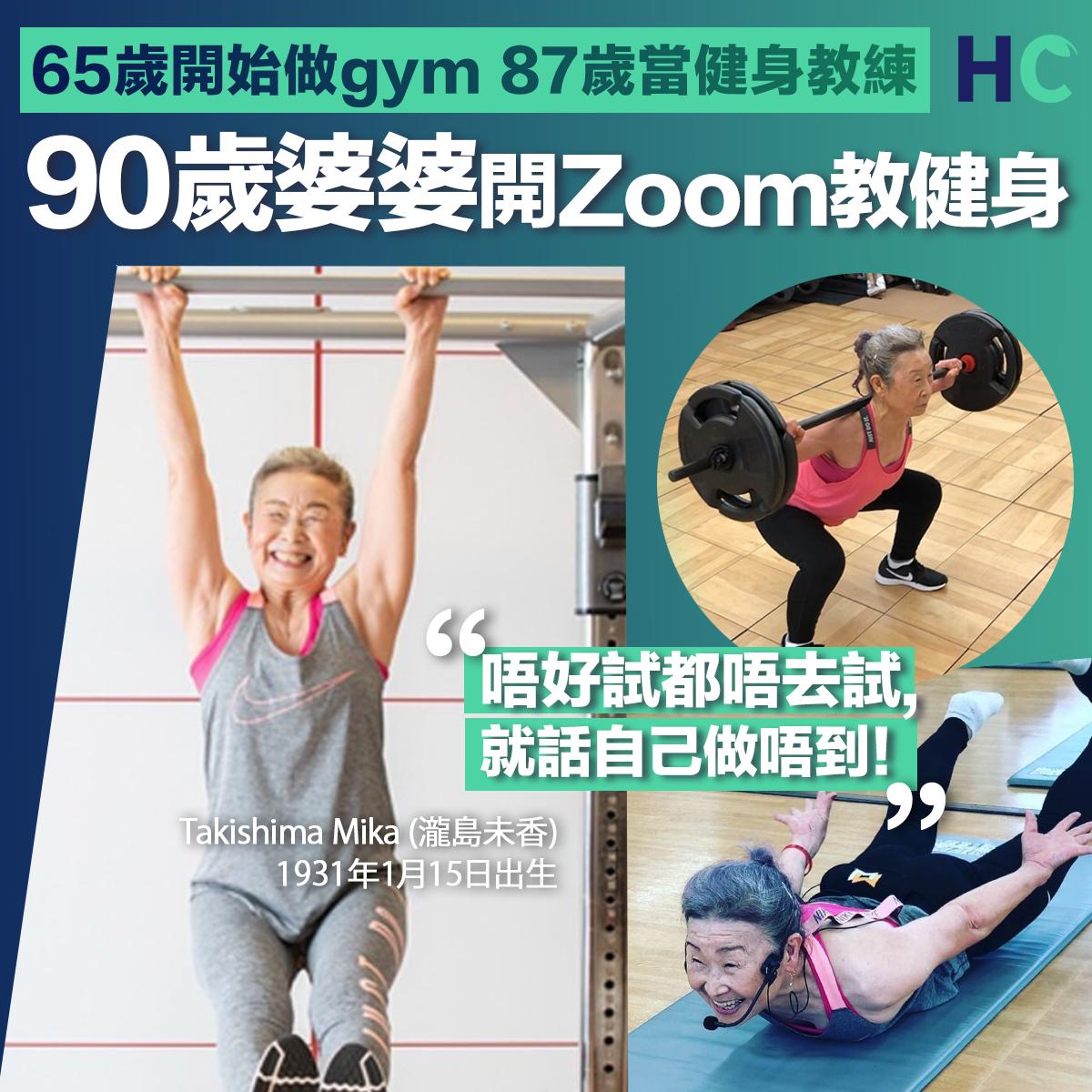 65歲開始做GYM  90歲婆婆開Zoom教健身