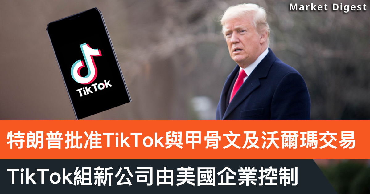【TikTok事件】特朗普:批准TikTok與甲骨文及沃爾瑪交易