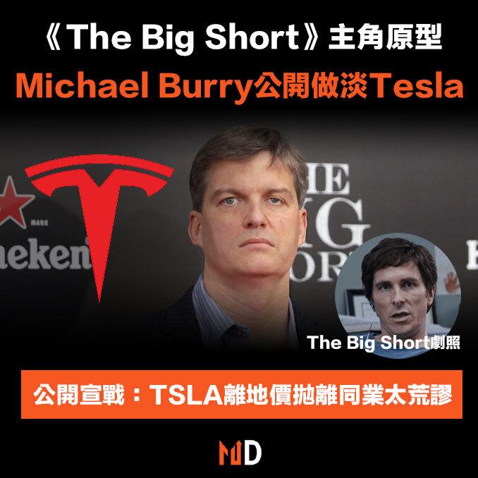 電動車Tesla
