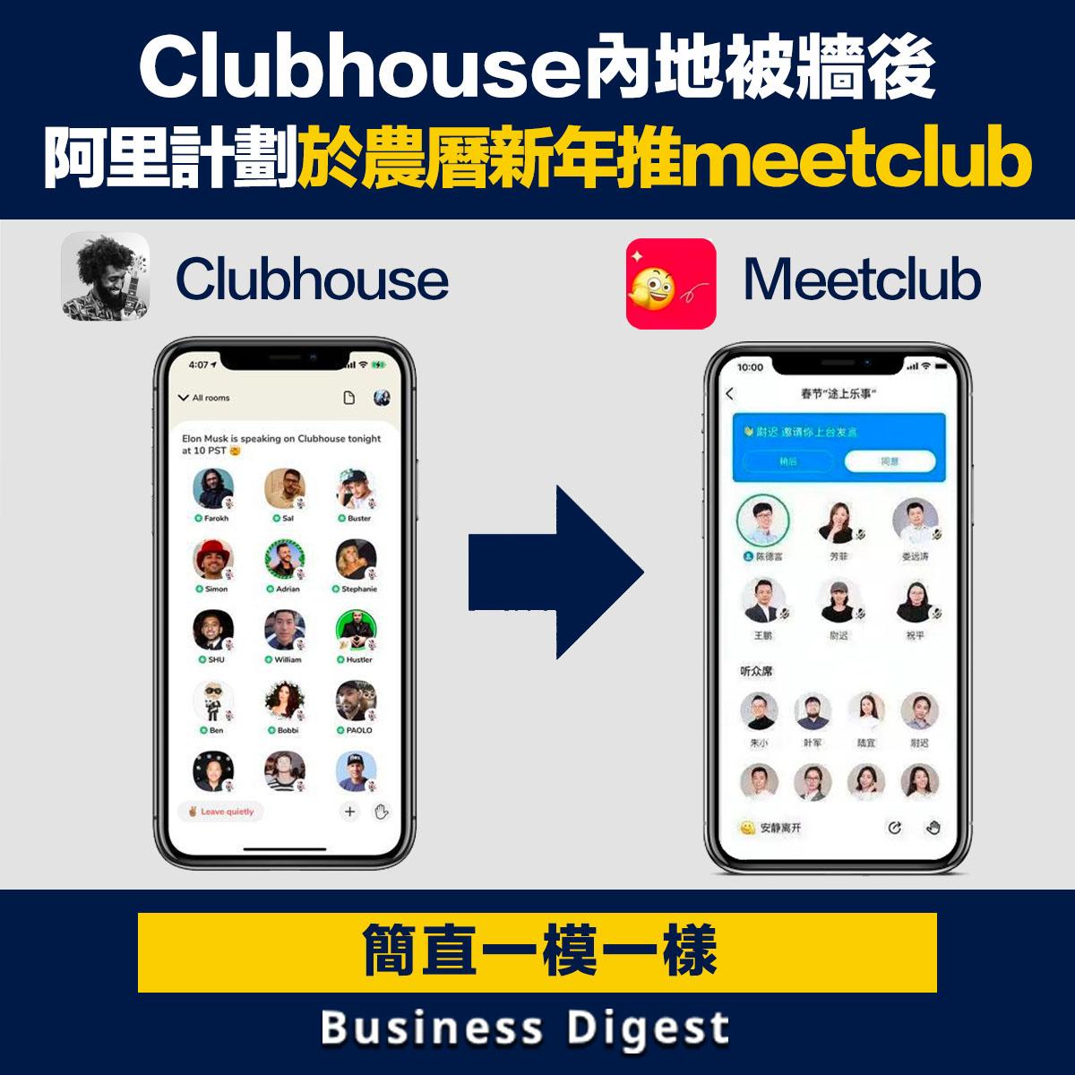 Clubhouse內地被牆後,阿里計劃於農曆新年推meetclub