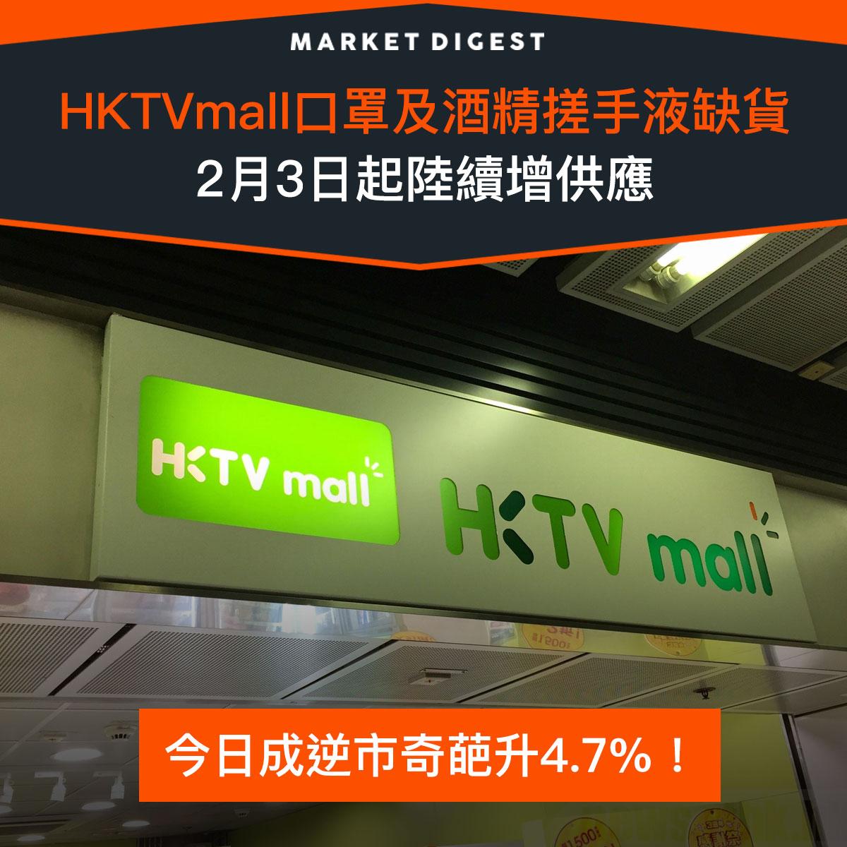【市場熱話】香港電視(1137)口罩及酒精搓手液缺貨,成逆市奇葩升4.7%