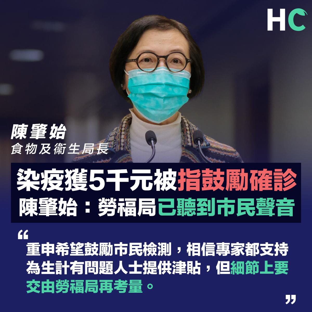 染疫獲5千元被指「鼓勵」確診 陳肇始:勞福局已聽到市民的聲音