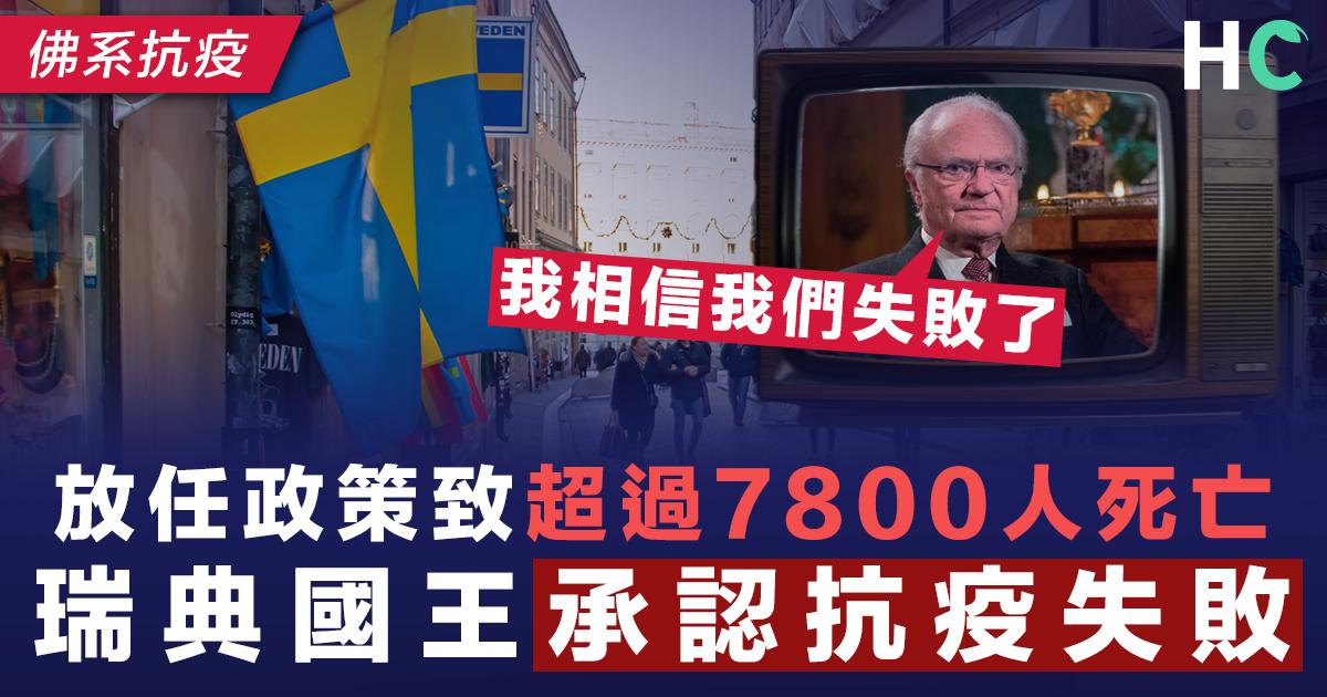 放任政策致超過7800人死亡 瑞典國王承認抗疫失敗