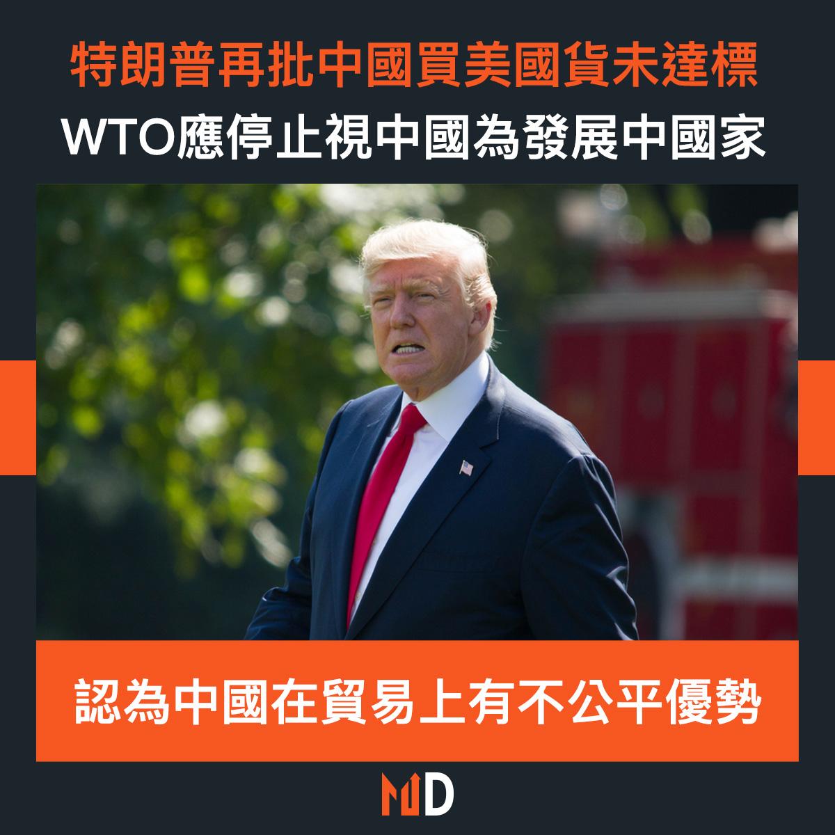 【市場熱話】特朗普再批中國買美國貨未達標,WTO應停止視中國為發展中國家