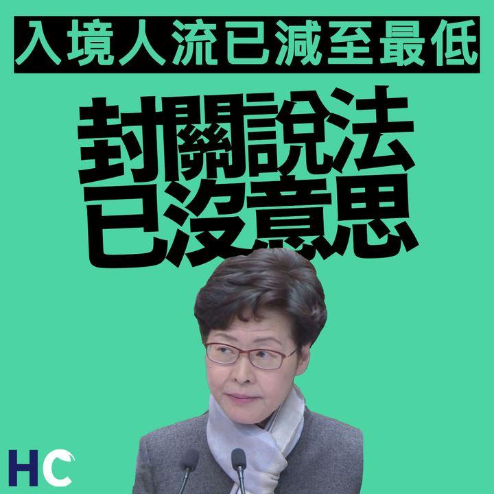 【#武漢肺炎】林鄭指入境人流減至最低:封關說法已沒意思