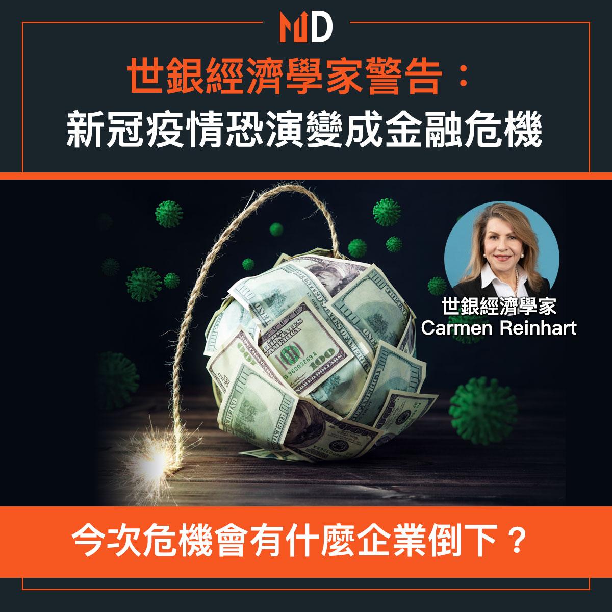 世銀經濟學家警告:疫情危機恐演變成金融危機
