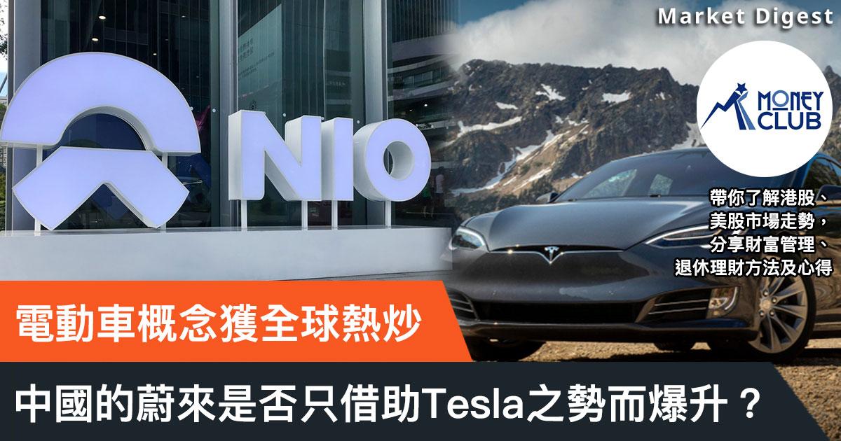 電動車概念獲全球熱炒,中國的蔚來是否只借助Tesla之勢而爆升?(HK MoneyClub)