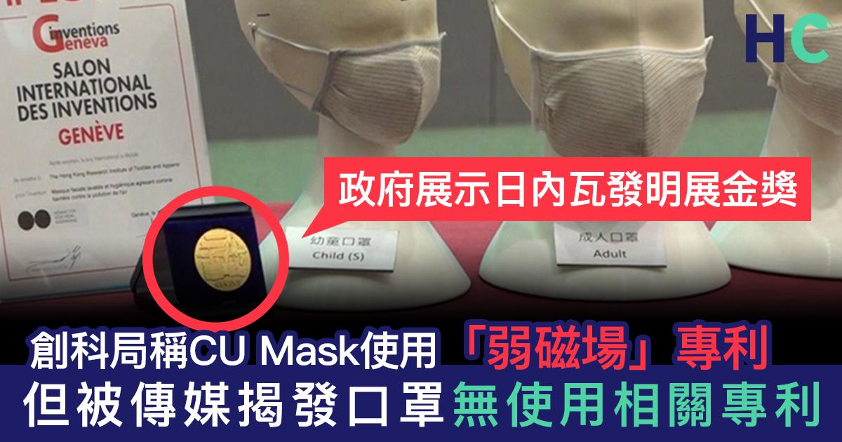 【#武漢肺炎】創科局稱CU Mask使用「弱磁場」專利 但被傳媒揭發口罩無使用相關專利
