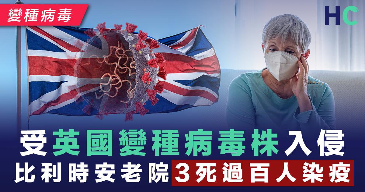 受英國變種病毒株入侵 比利時安老院3死過百人染疫
