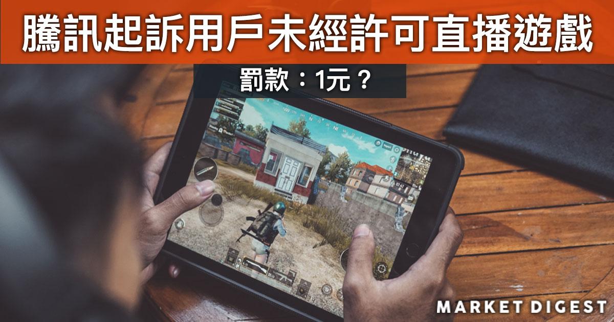 騰訊起訴用戶未經許可直播遊戲  罰款:1元?