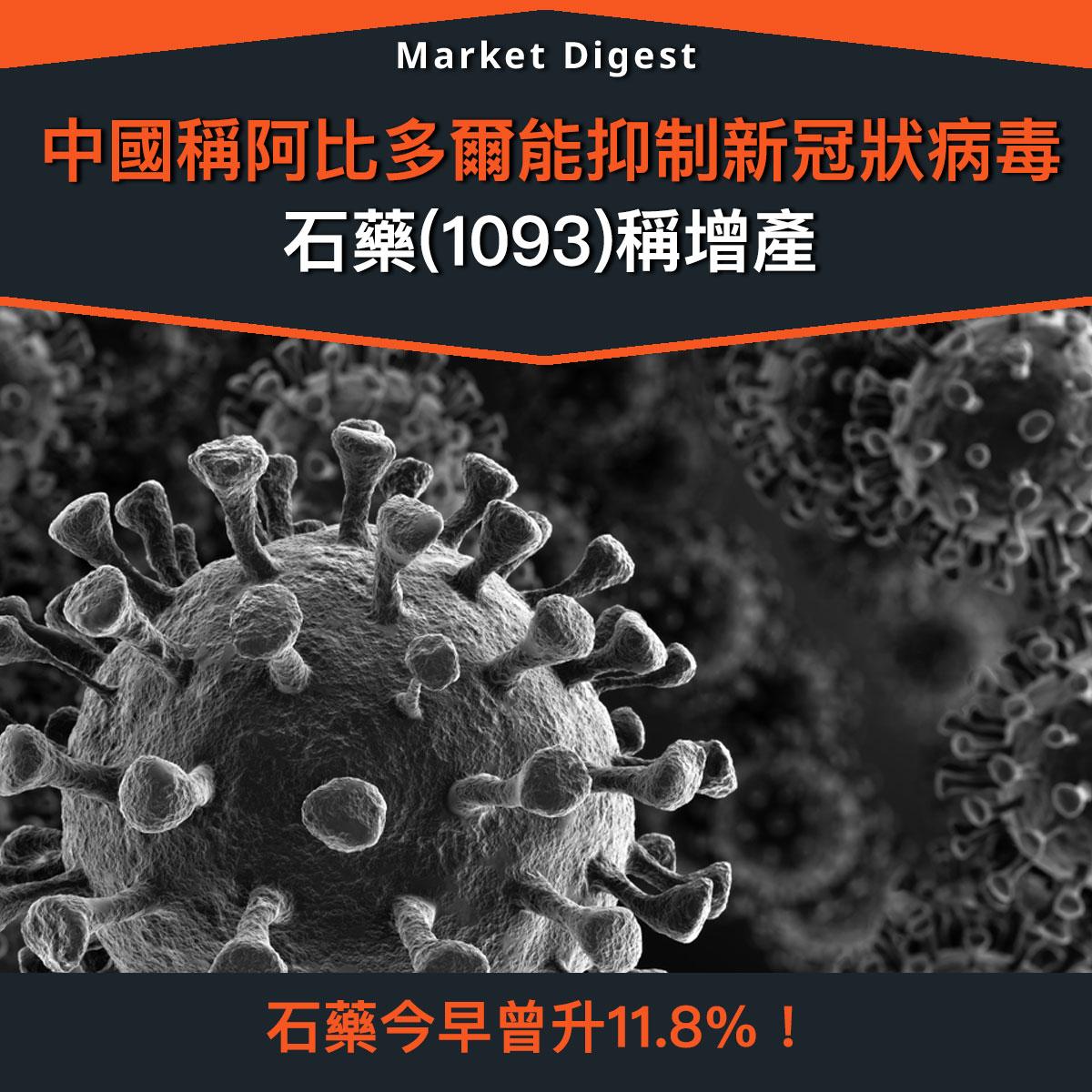 【市場熱話】中國稱阿比多爾能抑制新冠狀病毒,石藥稱增產