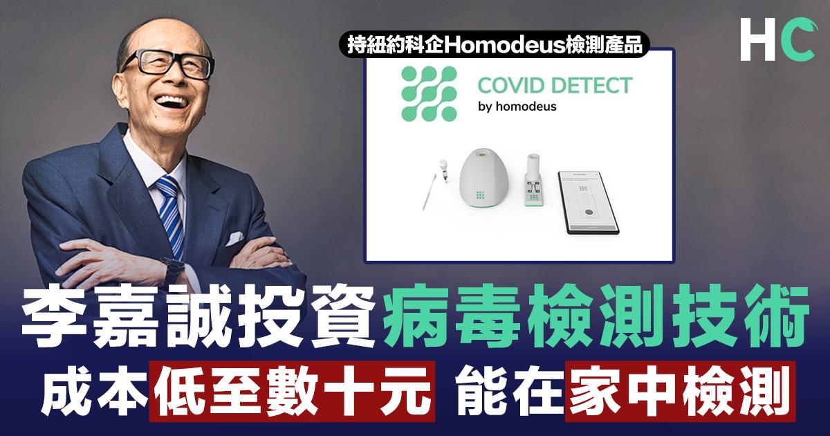 【新型肺炎】李嘉誠投資病毒檢測技術 成本低至數十元 能在家中檢測