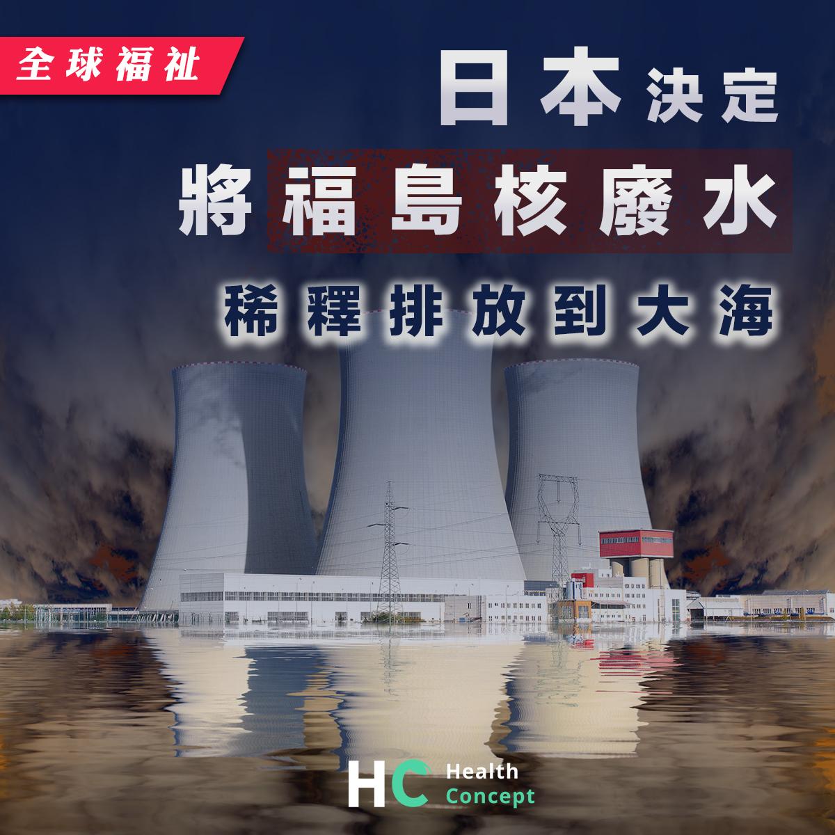 日本正式通過 向海洋排放福島核電站經稀釋核廢水