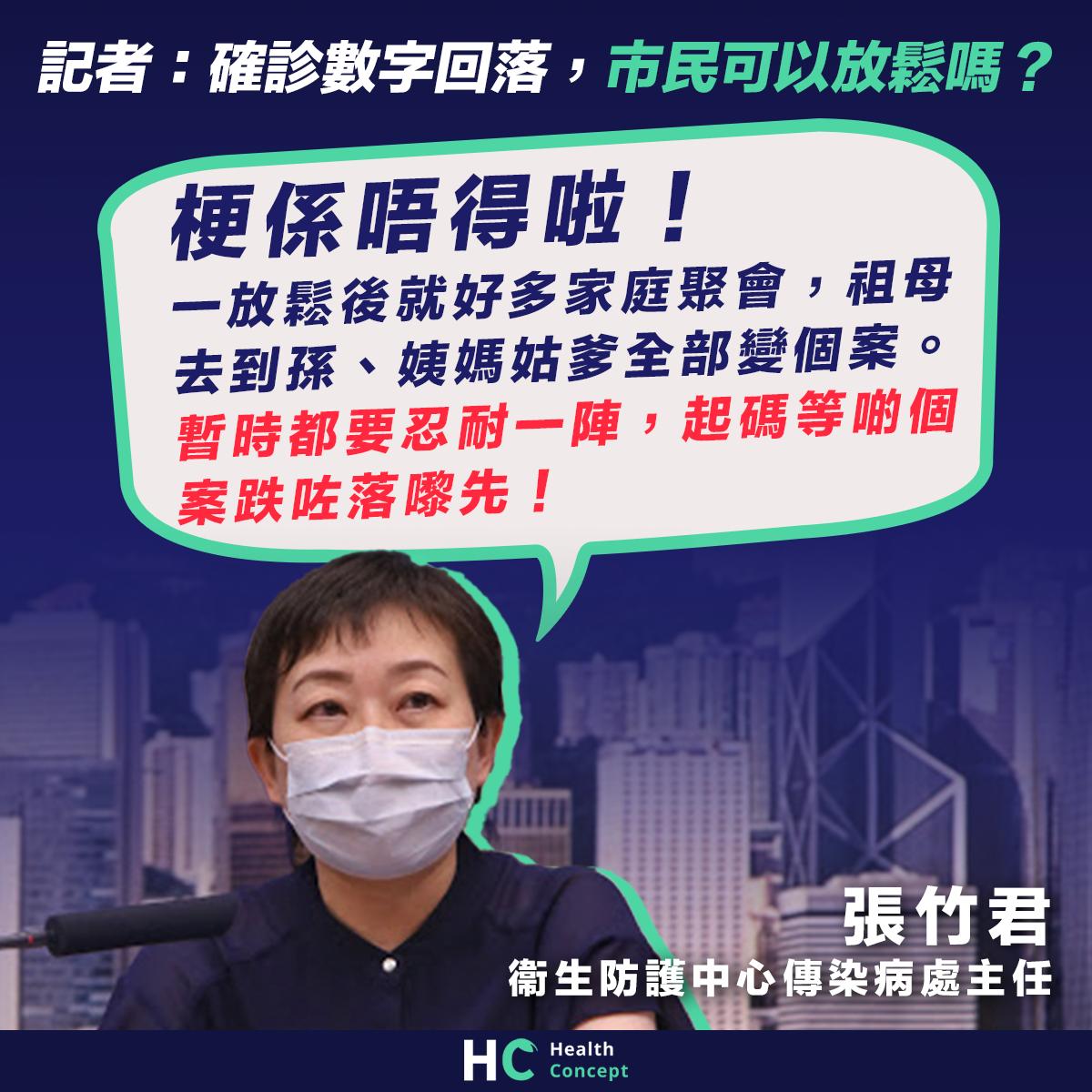 【#新型肺炎】確診數字回落,市民可以放鬆嗎?