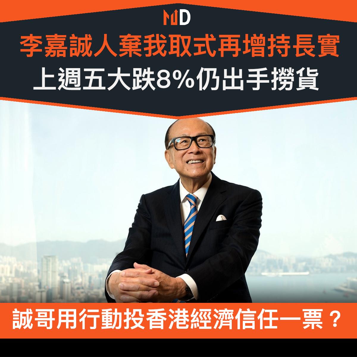 【市場熱話】李嘉誠再度增持長實446萬股,上週五大跌8%亦出手撈貨