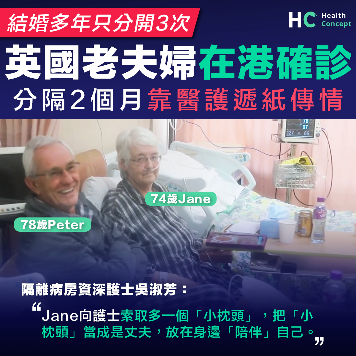 【#新型肺炎】英國老夫婦在港確診 分隔2個月靠醫護遞紙傳情
