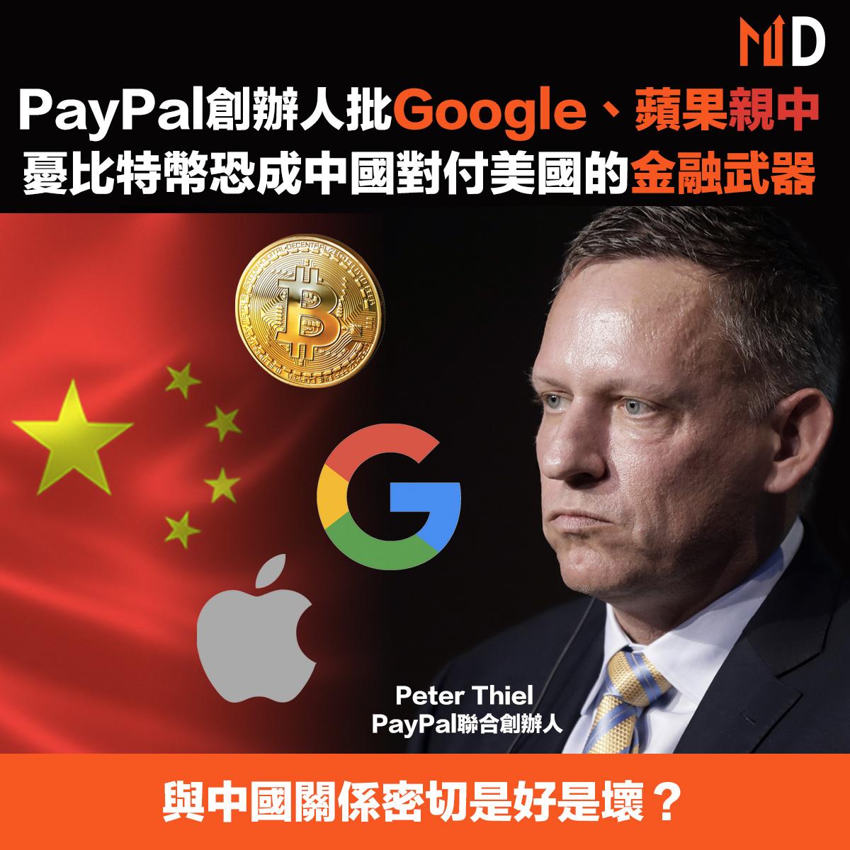 【市場熱話】PayPal創辦人批Google、蘋果親中,憂比特幣恐成中國對付美國的金融武器