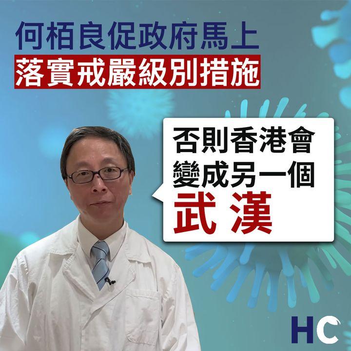 【#武漢肺炎】何栢良促政府落實戒嚴級別措施  否則「香港會變成另一個武漢」