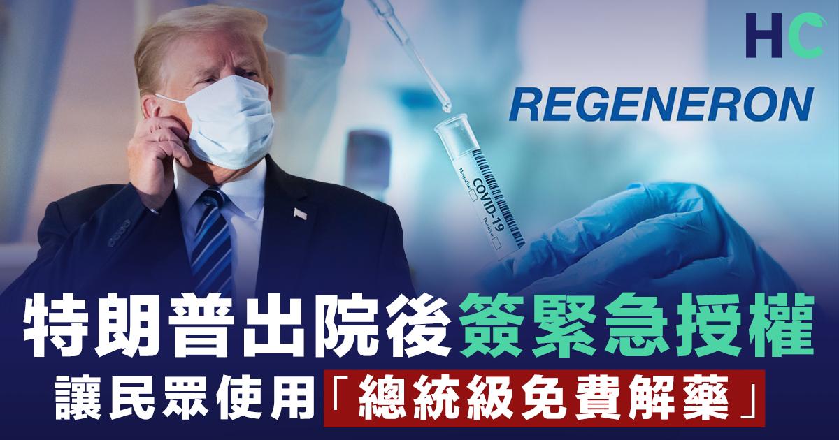 特朗普出院後簽緊急授權,讓民眾使用「總統級免費解藥」。