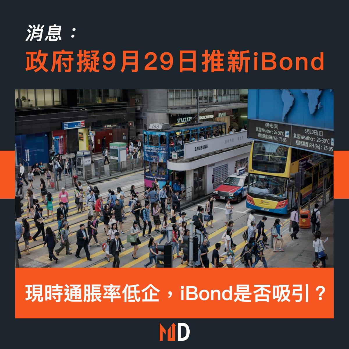 【市場熱話】消息:政府擬9月29日推新iBond