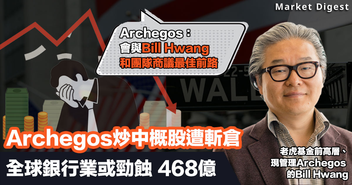 Archegos炒中概股遭斬倉,全球銀行業或勁蝕 468億