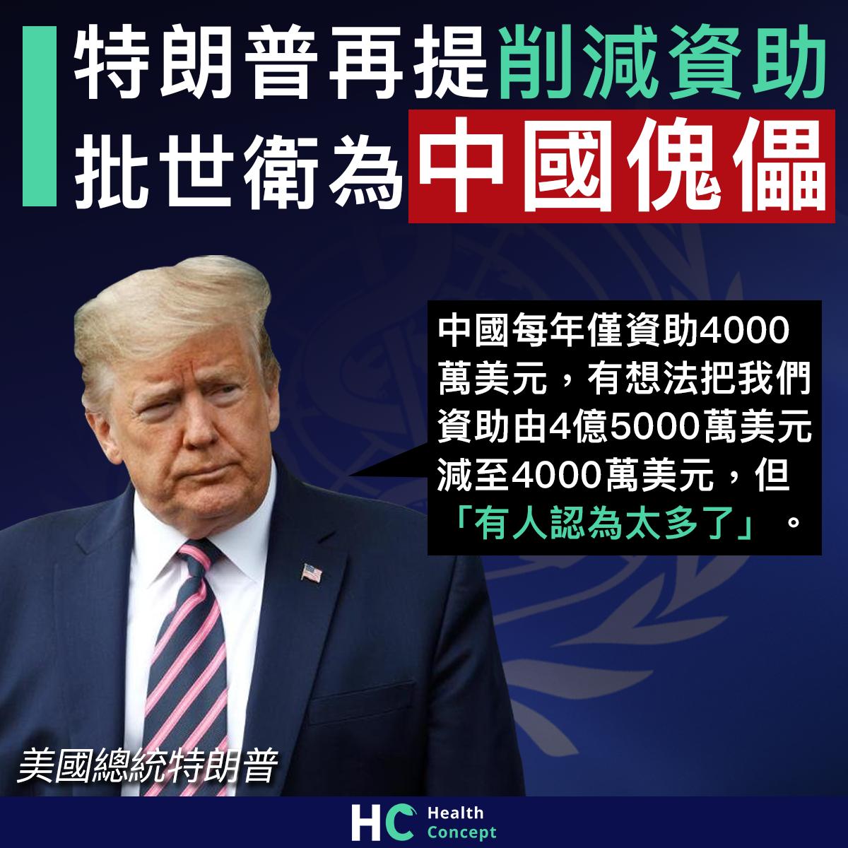 【#武漢肺炎】特朗普再提削減資助 批世衛為中國傀儡