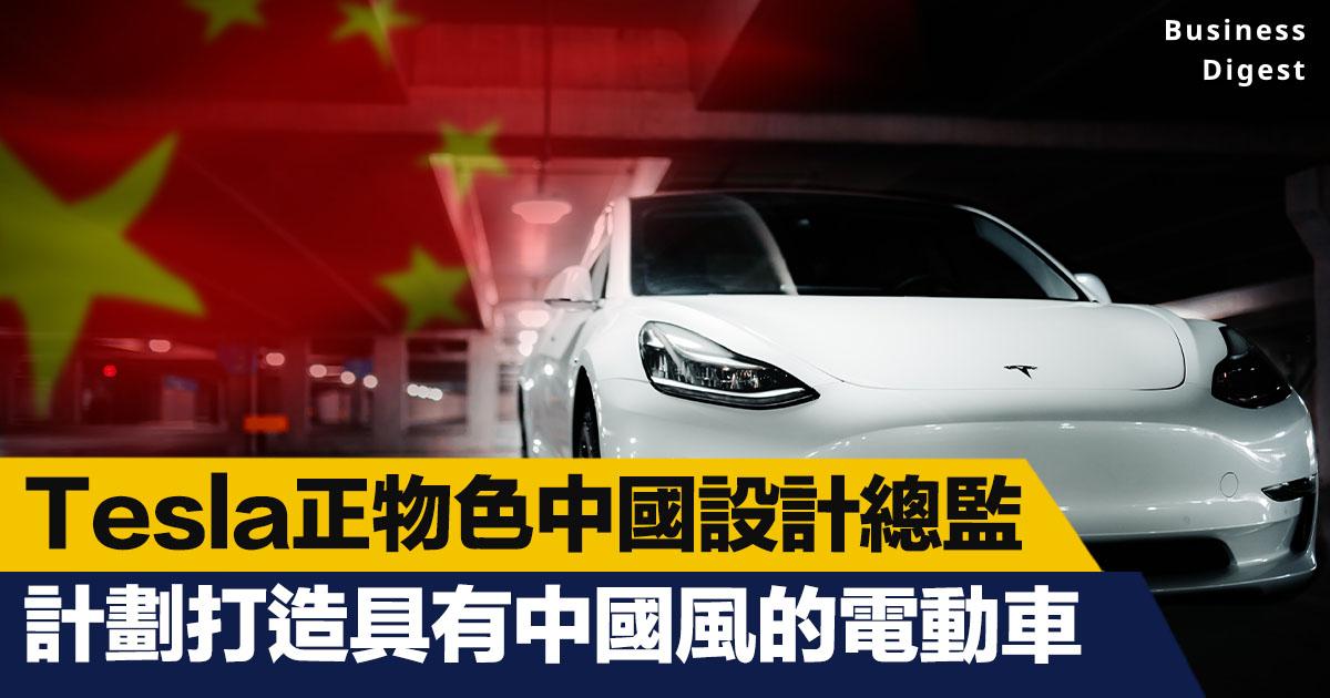 Tesla正物色中國設計總監,擬打造具中國風的汽車