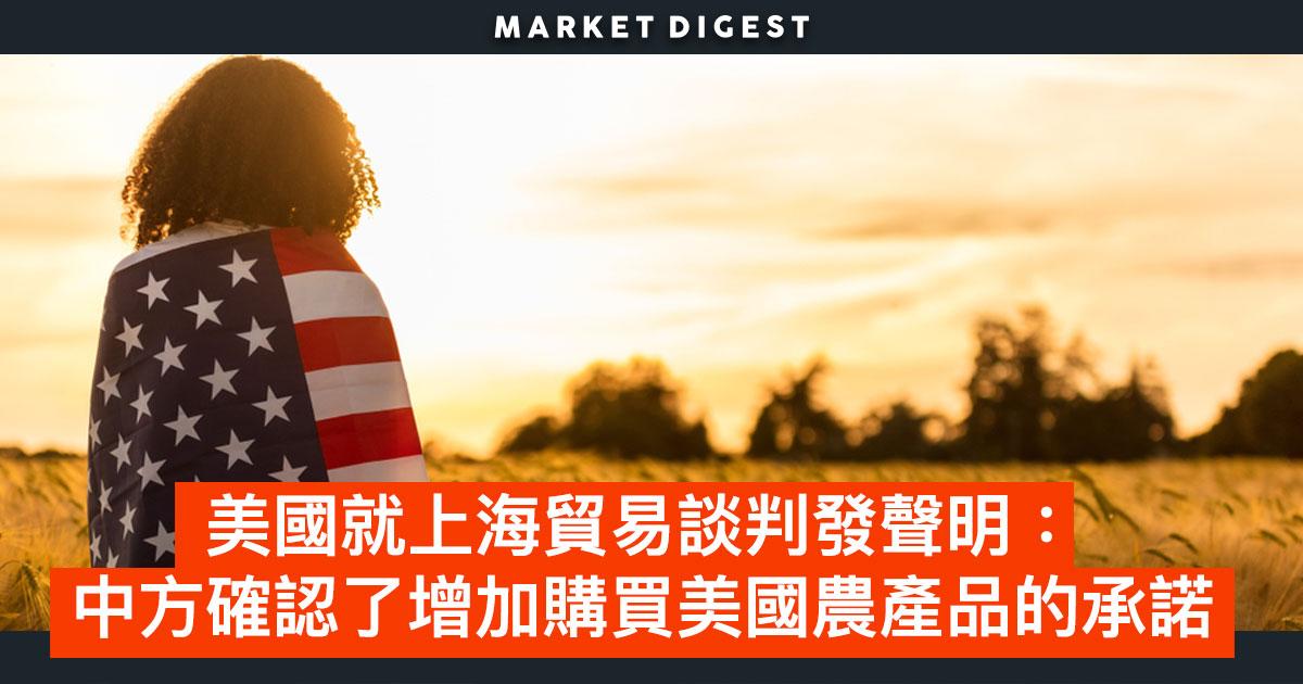【中美貿戰】美國就上海貿易談判發聲明: 中方確認了增加購買美國農產品的承諾