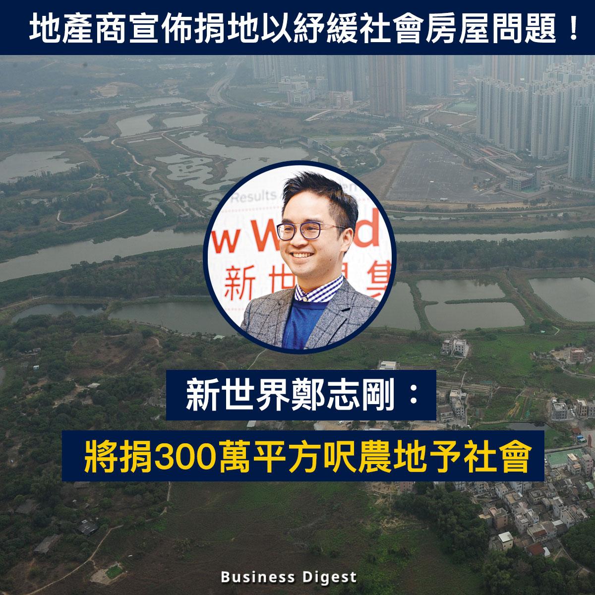 【商業熱話】新世界鄭志剛:將捐300萬平方呎農地予社會