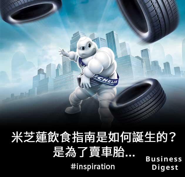 【inspiration】米芝蓮飲食指南是如何誕生的?要為了賣車胎