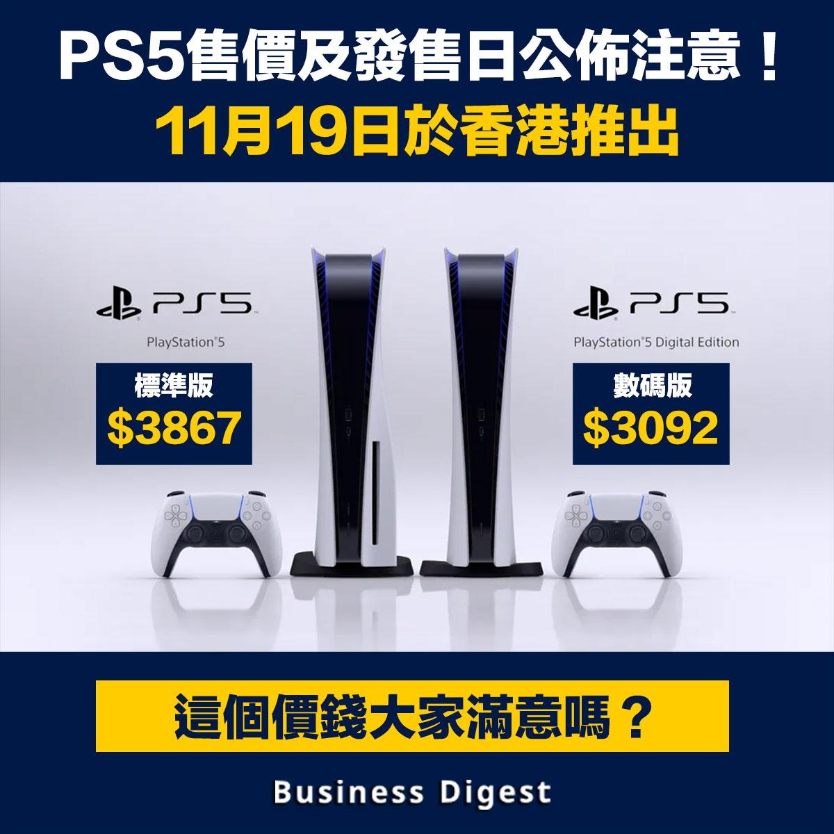 PS5售價及發售日公佈注意!11月19日於香港推出