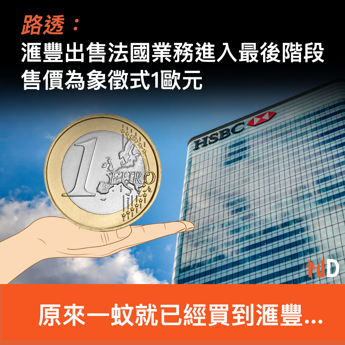 【滙豐賣資產】路透:滙豐出售法國業務進入最後階段,售價為象徵式1歐元