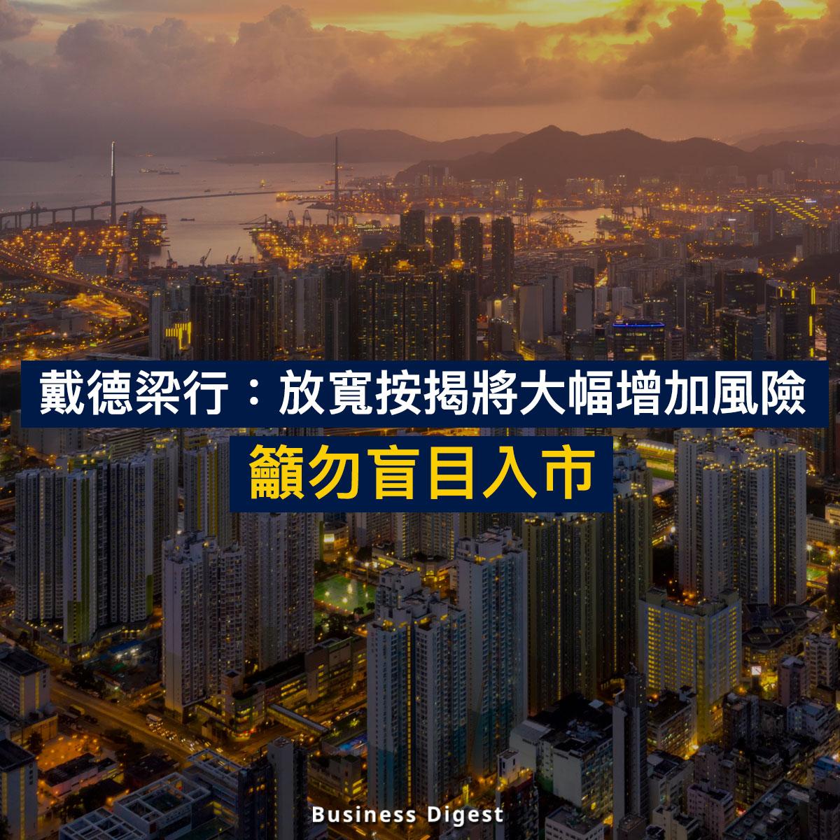 【商業熱話】戴德梁行:放寬按揭將大幅增加風險 籲勿盲目入市