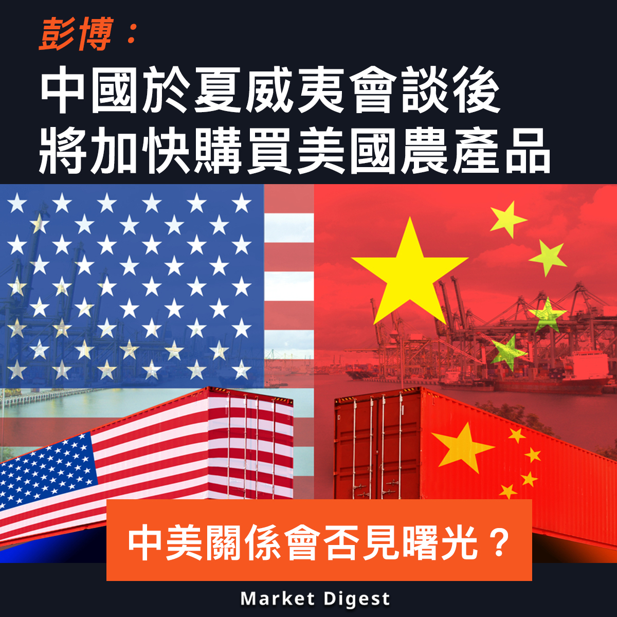 【市場熱話】彭博:中國於夏威夷會談後,將加快購買美國農產品