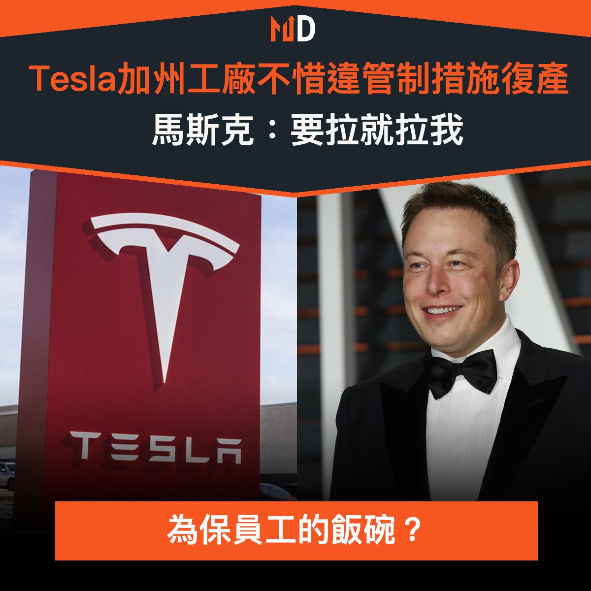 【#市場熱話】Tesla加州工廠不惜復產違疫情管制措施,馬斯克:要拉就拉我