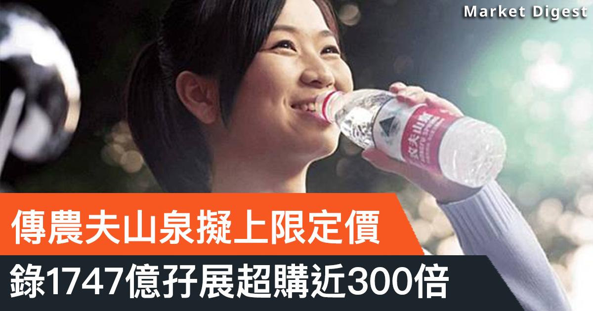 【重點新股】傳農夫山泉擬上限定價,錄1747億孖展超購近300倍