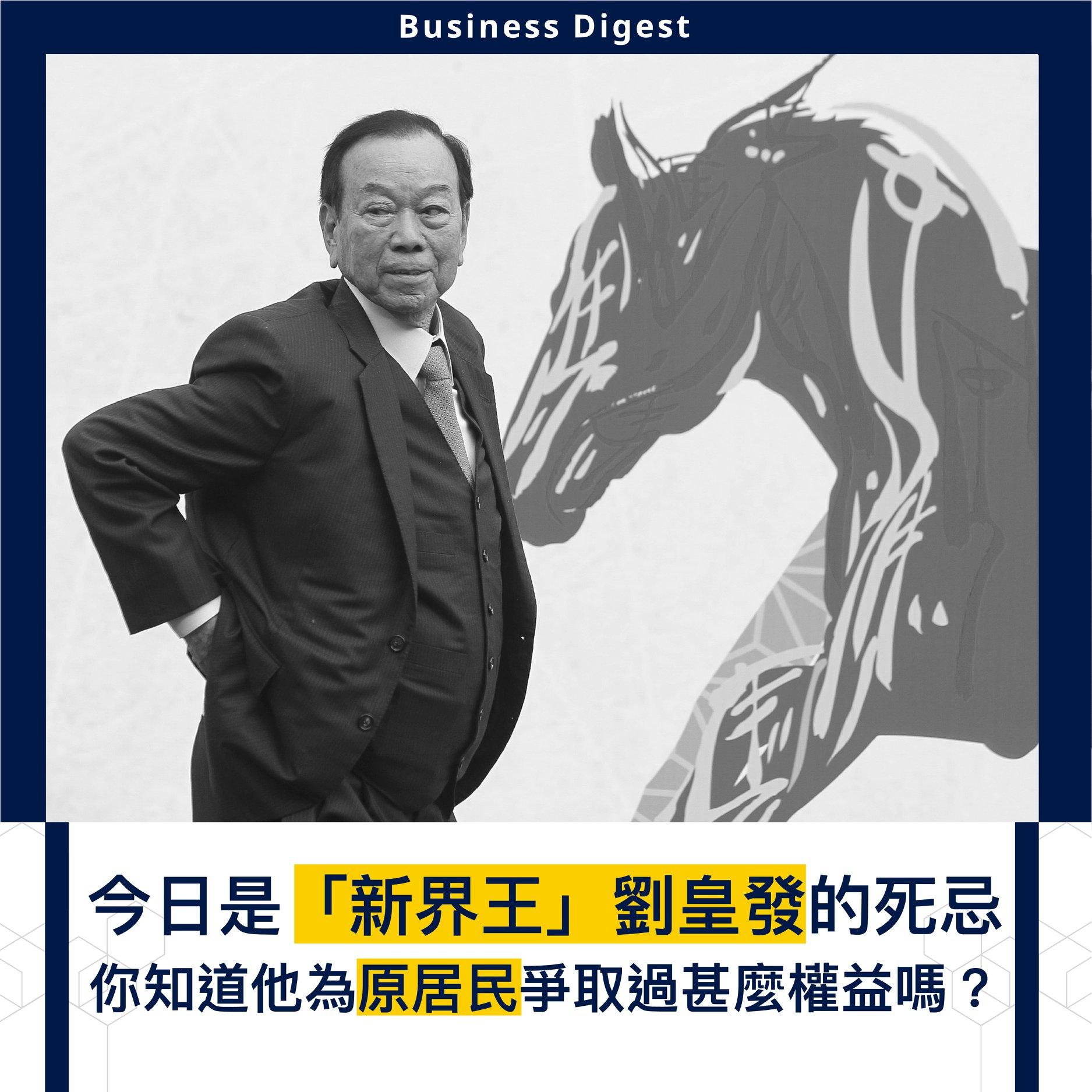 【商業熱話】今日是「新界王」劉皇發的死忌,你知道他為原居民爭取過甚麼權益嗎?