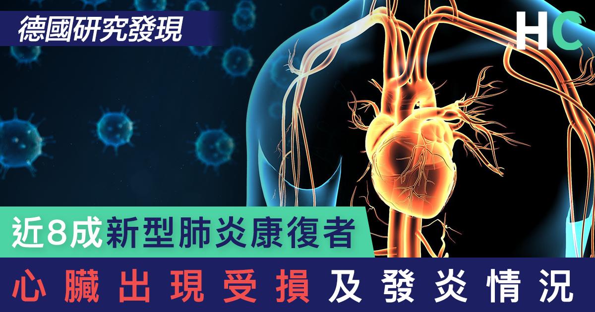 【#新型肺炎】德國研究:近8成新型肺炎康復者 心臟出現受損甚至發炎