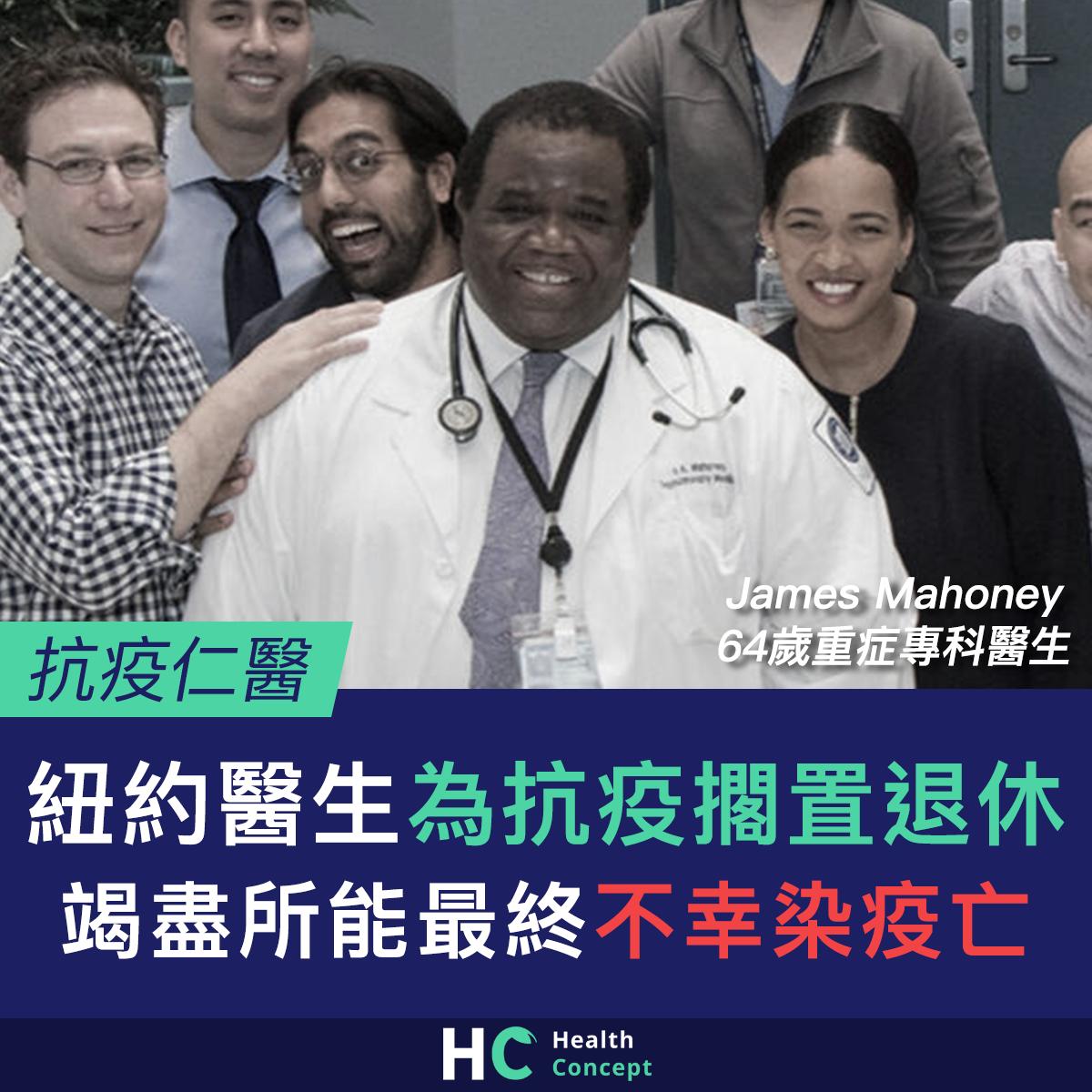 【#新型肺炎】紐約醫生為抗疫擱置退休 竭盡所能最終不幸染疫亡