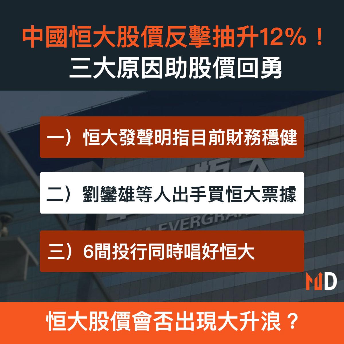 【恒大反彈】中國恒大股價反擊抽升12%!三大原因助股價回勇