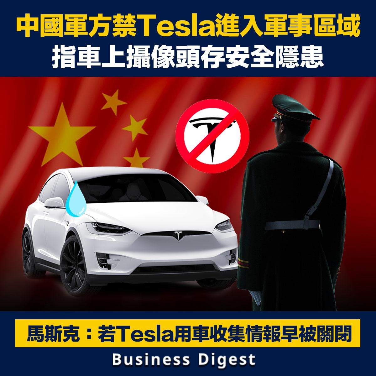 據《路透》報導,中國軍方已經禁止Tesla進入軍事區域