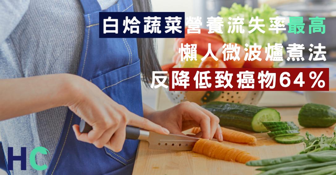 【#營養食物】不要再說我在吃垃圾食物了! 蔬菜最營養的煮法竟然是懶人叮法