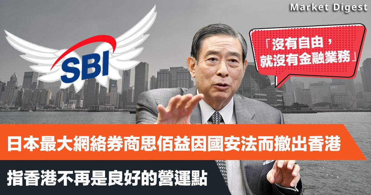 日本最大網絡券商思佰益明言擔心國安法將撤出香港!