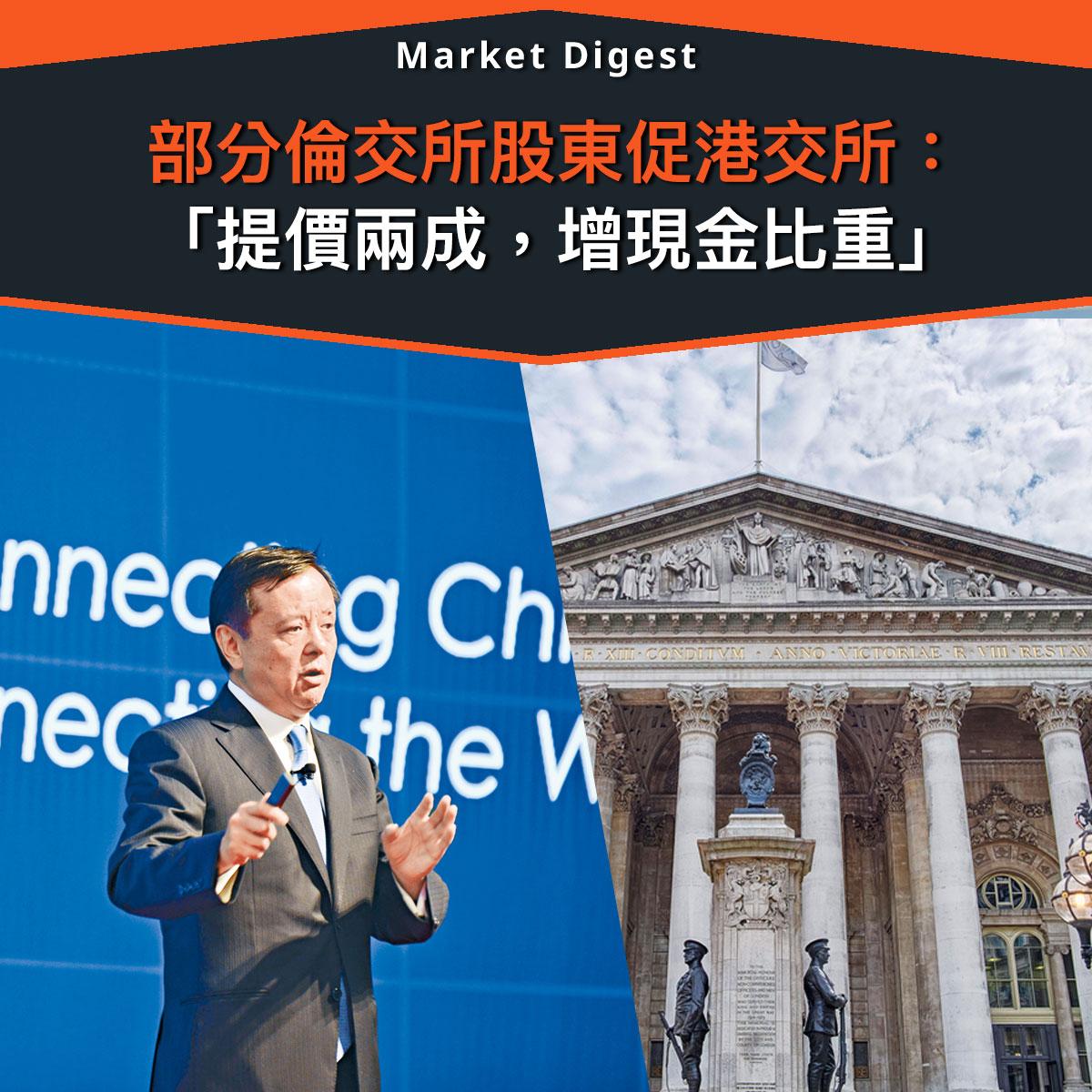 【市場熱話】部分倫交所股東促港交所: 「提價兩成,增現金比重」