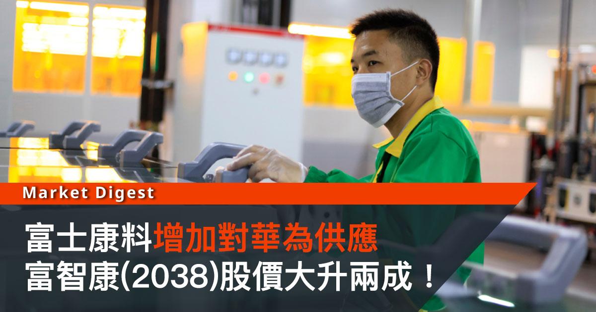 【華為概念】富士康料增加對華為供應, 富智康(2038)股價大升兩成!