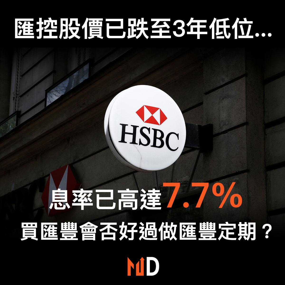 【市場分析】匯控股價已跌至3年低位,息率高達7.7%