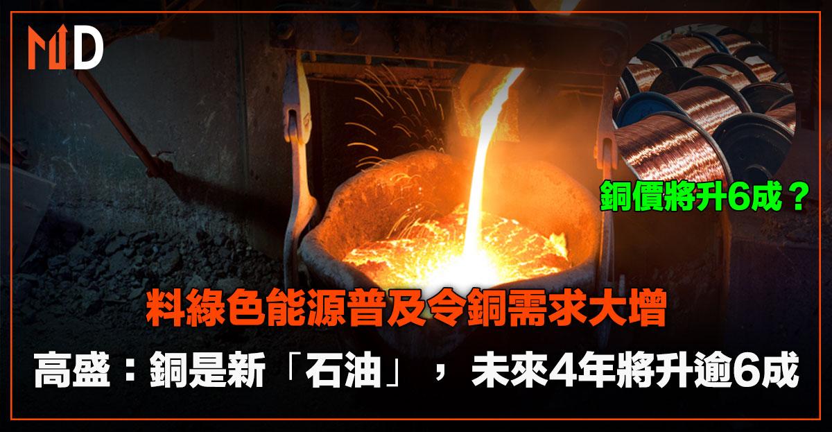 高盛:銅是新「石油」