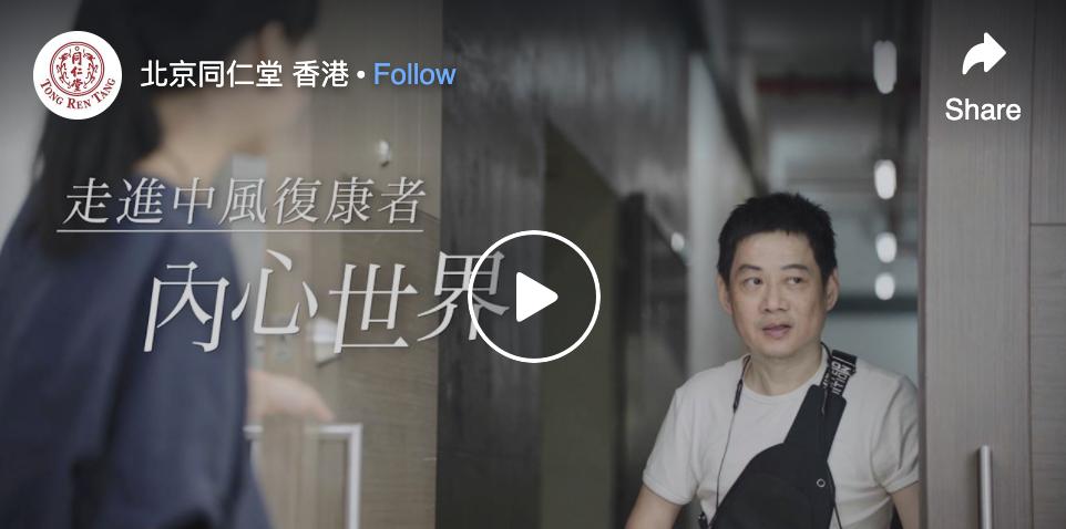 北京同仁堂於2018年推出的「同仁關愛防中風」 短片,短片前半段透過患者幾欲自殺的自白、流淚等來強化觀眾這個認知,並且將患者的心酸故事和觀眾心中泛起的同情心互相扣連。