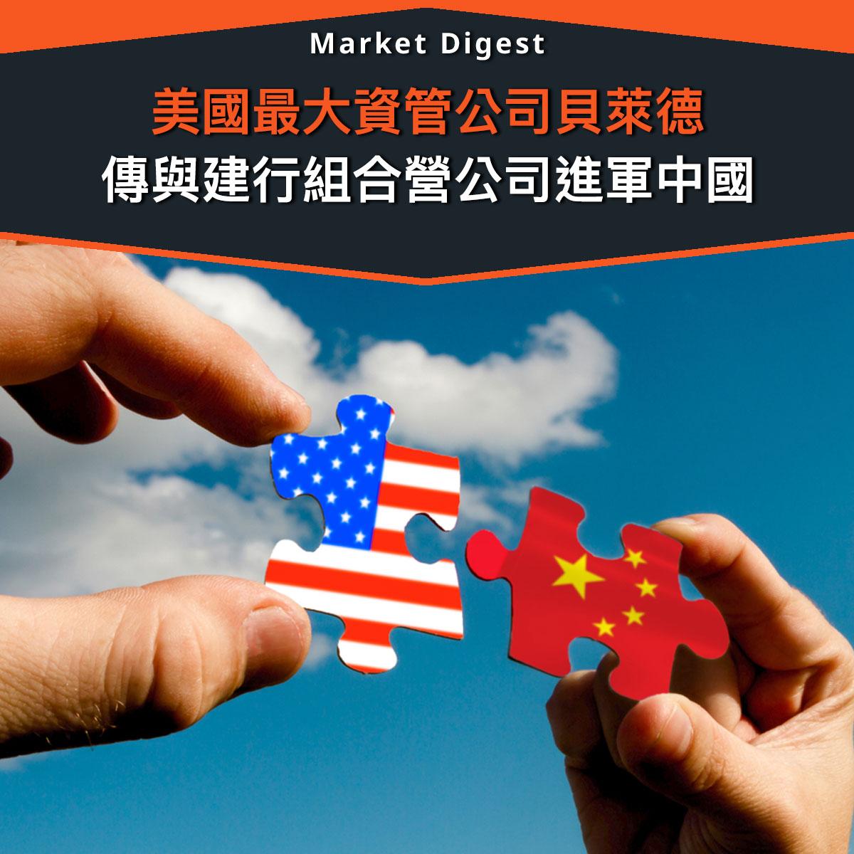 【市場熱話】美國最大資管公司貝萊德,傳與建行組合營公司進軍中國